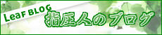 Leaf blog